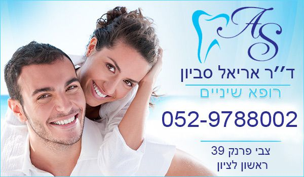 SAVION CLINIC - מרפאת שיניים לאסתטיקה והשתלות דנטליות בראשון לציון. רופא שיניים בראשון לציון.
