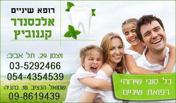 מרפאת שיניים של דוקטור קוגנוביץ'. מרפאת שיניים בתל אביב. מרפאת שיניים בנתניה. השתלת שיניים במרכז.