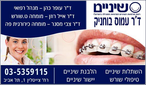 """מרפאה שיניים בתל אביב """"שיניים"""". השתלת שיניים במרכז הארץ."""