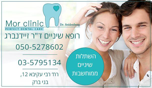 מרפאת שיניים בבני ברק של דר' זיידנברג יורי. רופא שיניים בבני ברק. השתלת שיניים במרכז הארץ.
