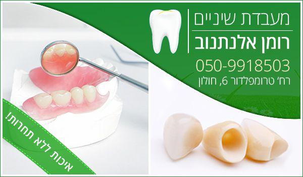 מעבדת השיניים של רומן אלנתנוב בחולון. כתרים זירקוניה. כתרי למינת.
