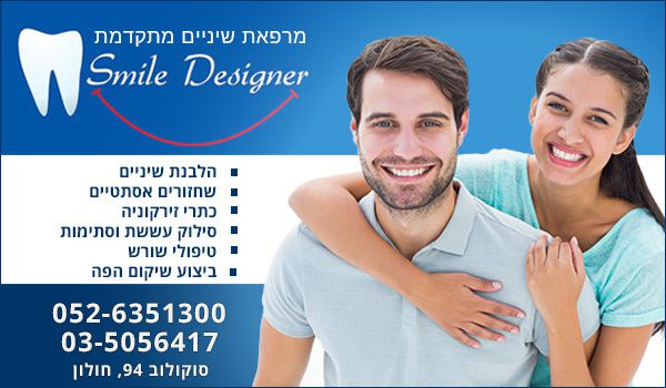מרפאת שיניים בחולון Smile Designer. רופא שיניים בחולון. השתלת שיניים במרכז הארץ. הלבנת שיניים בחולון