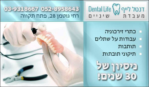 מעבדה שיניים בפתח תקווה דנטל לייף. כתרים זירקוניה. תותבות.