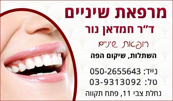 """רופא שיניים בפתח תקווה ד""""ר חמאדן נור. מרפאת שיניים בפתח תקווה. השתלת שיניים במרכז הארץ."""