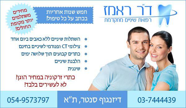 """מרפאת שיניים בתל אביב ד""""ר ראמז עסבה. השתלות שיניים בתל אביב. כתרי זירקוניה בתל אביב."""