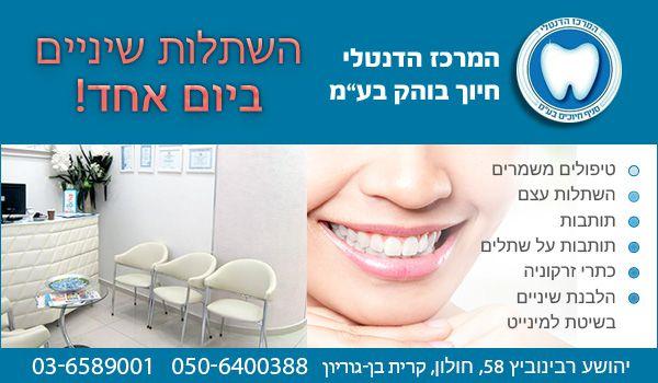 מרפאת שיניים בחולון המרכז הדנטלי. השתלות שיניים בחולון. הלבנות שיניים בחולון.