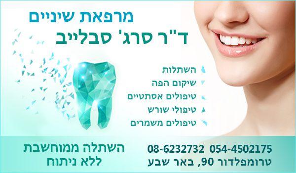 """מרפאת שיניים בבאר-שבע ד""""ר סרגיי סבלייב. השתלות שיניים בבאר-שבע. הלבנות שיניים בבאר-שבע."""