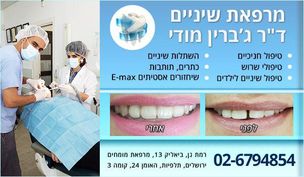 """מרפאת שיניים בירושלים ד""""ר ג'ברין מודי. מרפאת שיניים ברמת גן. רופא שיניים בירושלים."""