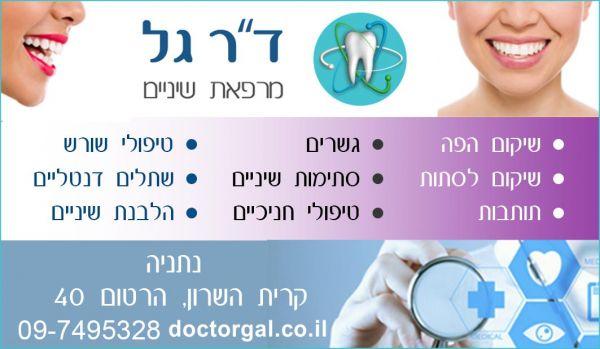 """מרפאת שיניים בנתניה ד""""ר גל, טיפולי שורש בנתניה, השתלות שיניים."""