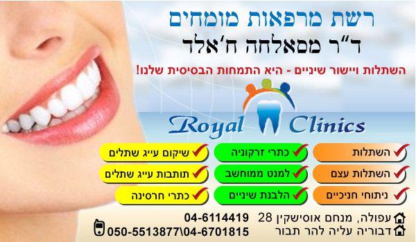 """מרפאת שיניים בעפולה ד""""ר ח'אלד מסאלחה,רופא שיניים בעפולה."""