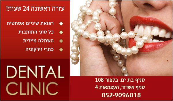רפואת שיניים באשדוד דנטל קליניק, השתלות שיניים באשדוד דנטל קליניק, יישור שיניים באשדוד דנטל קליניק.