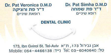 """מרפאת שיניים בתל אביב ד""""ר פת שמחה DMD. רופא שיניים בתל אביב. השתלות שיניים בתל אביב. שתלים דנטליים"""