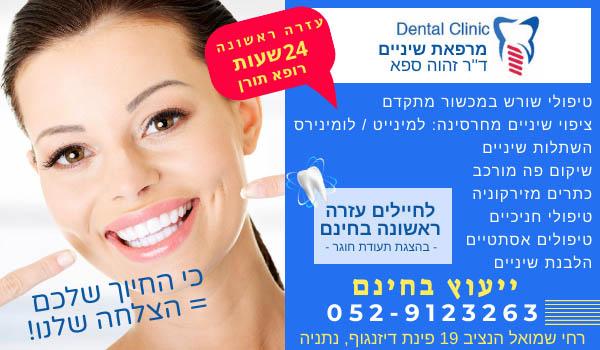 רופא שיניים בנתניה. מרפאת שיניים בנתניה. השתלות שיניים בנתניה.