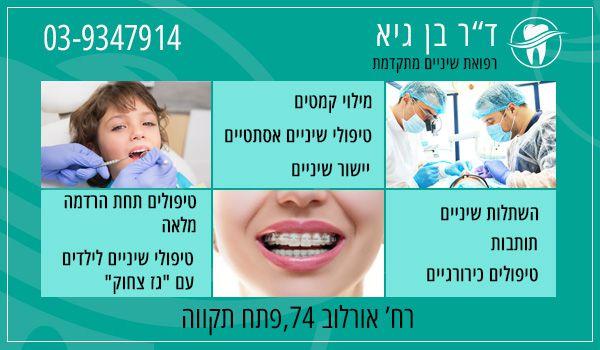 """מרפאת שיניים בפתח תקווה ד""""ר בן-גיא. רופא שיניים בפתח תקווה. השתלות שיניים בפתח תקווה. שתלים."""