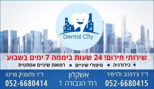 רופא שיניים באשקלון. מרפאת שיניים באשקלון. רפואת שיניים דחופה באשקלון. רופא שיניים חירום אשקלון