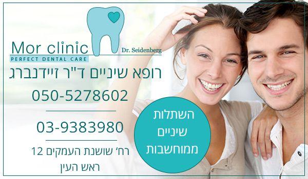 מרפאת שיניים מור קליניק. רופא שיניים יורי זיידנברג. מרפאת שיניים בראש העין . רופא שיניים בראש העין.