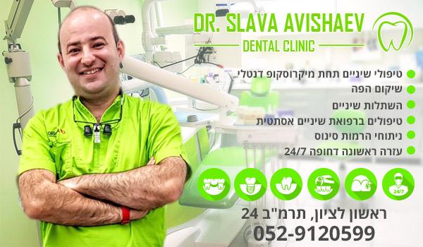 רופא שיניים בראשון לציון, השתלות שיניים בראשון לציון, שיקום הפה.
