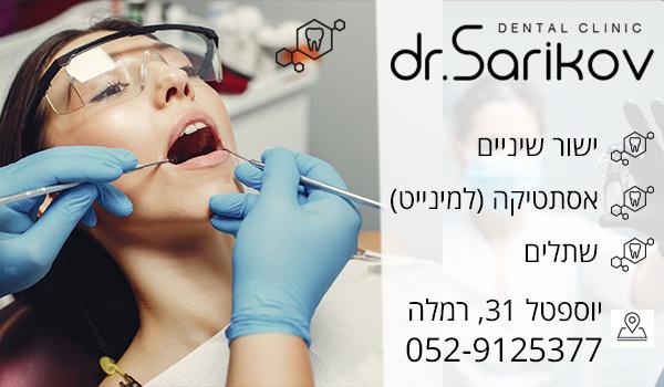 מרפאת שיניים ברמלה, רופא שיניים ברמלה