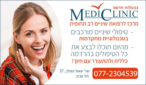מדיקליניק - המרכז לרפואה פרטית