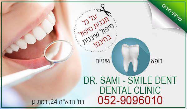 """סמייל דנט - ד""""ר סמי. מרפאת שיניים ברמת גן. רופא שיניים ברמת גן. ישור שיניים ברמת גן. השתלות שיניים."""