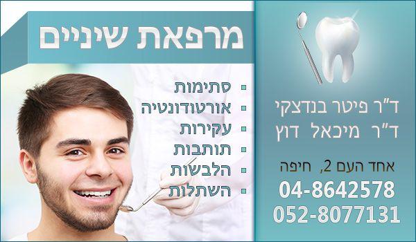 מרפאת שיניים בחיפה של פיטר בנדצק. רופא שיניים בחיפה. רופא שיניים לילדים בחיפה. השתלות שיניים. שתלים.