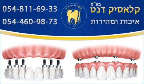 קלאסיק דנט - מעבדת שיניים בחולון. טכנאי שיניים. ציוד דנטלי.