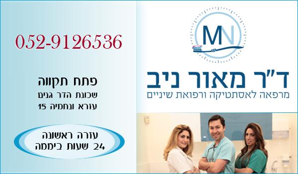 Dr.Niv - רופא שיניים בפתח תקווה. רופא שיניים חירום 24 שעות בפתח תקווה.