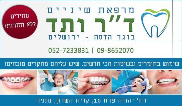 """מרפאת שיניים ד""""ר ותד בנתניה. השתלת שיניים במרכז הארץ. שיקום הפה על גבי שתלים. רפואת שיניים אסתטית."""