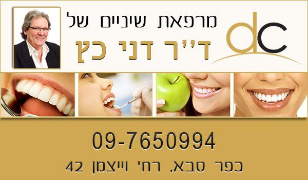 מרפאת שיניים בבעלות רופא השיניים דר' דני כץ בכפר סבא. השתלת שיניים. המרכז לרפואת הפה.